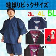 纏織りの甚平 キングサイズ ビックサイズ 3L 4L 5L