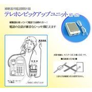 補聴用電話聞取り器!★テレホンピックアップユニット MT-173