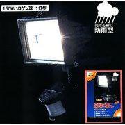 防雨型セキュリティセンサーライト150w