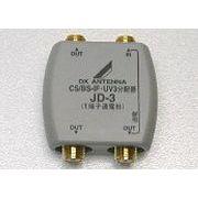 3分配器 JD-3-B [在庫有]