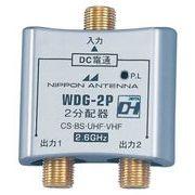 日本アンテナ2分配器(全電通タイプ)WDG-2P