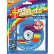 「DVDレンズクリーナーES-DV1」 [在庫有]