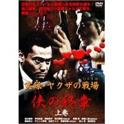 DVD実録・ヤクザの戦場~侠の終章~上巻