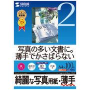 JP-EK6A4-100 サンワサプライ 写真用紙