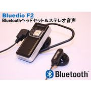 �yBluedio F2�zBluetooth�w�b�h�Z�b�g&�X�e���I����/iphone4s�Ή�