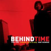 韓国音楽 ハン・ヨンエ - Behind Time:発売10周年記念リパッケージ アルバム(CD+DVD)