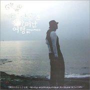 (韓国版)ペ・ヨンジュンの「韓国の美をたどる旅行」BOX SET<2CD+1DVD+フォトブック+はがき>