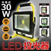 LED������ �[�d�� 30W LED��Ɠ� ���[�N���C�g AC100V-DC12V�Ή�
