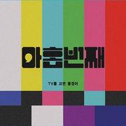 韓国音楽 9番目 - TVを消せばいいな [Single]