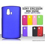 9色展開。 Sony Ericsson mini S51SE用マットカラーケース