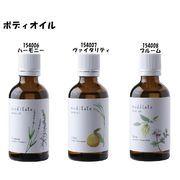 ◇冷房の乾燥対策に◇[天然精油の香り漂う]meditate / メディテイト ボディオイル