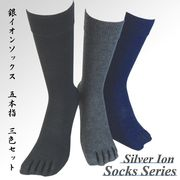 銀マジック靴下 5本指 3足組 アソート3色