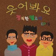 韓国音楽 正直なメロディー - 笑って見なさい[EP]