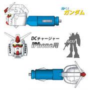 DCチャージャー・ガンダム iPhone用 (GC33)