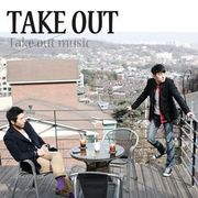 韓国音楽 Take Out(テークアウト)- Take Out Music [Mini Album]