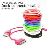 ☆新商品☆【iPhone/iPod/iPad】Dock コネクタ USBケーブル