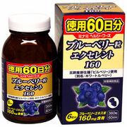 ブルーベリー粒エクセレント160/ミナミヘルシーフーズ