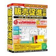 IRTB0452 IRT PCソフト 販売促進印刷