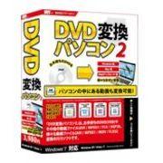IRT0298 IRT PCソフト DVD変換パソコン2