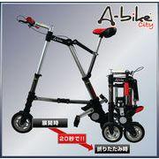 A-bike City 8インチ「日本グレードアップ版」