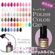 【新色入荷&入替商品SALE】ネイル【高速硬化】爪にやさしいポリッシュカラージェル