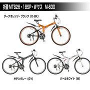 ★折畳MTB26・18SP・Wサス M-630(fb048)