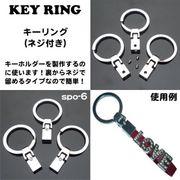 オリジナルキーホルダー用★キーリング★SK-Trade