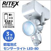 RITEX 乾電池式 3W LEDセンサーライト LED-80