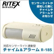 RITEX チャイム&アラーム R-185