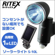 RITEX 1W LED ソーラーライト S-10L