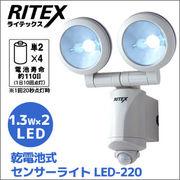 RITEX 乾電池式 1.3W×2 LEDセンサーライト LED-220