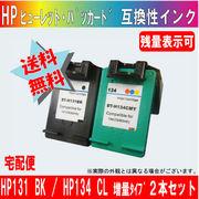 HP131BK増量とHP134CLカラー増量の2本セット【どちらも残量表示可能】(ヒューレット・パッカード)