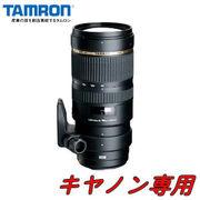 タムロン 大口径望遠ズームレンズ キヤノンEFマウント系 SP 70-200mm F/2.8 Di VC USD (Model A009)