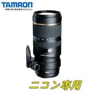 タムロン 大口径望遠ズームレンズ ニコンFマウント系 SP 70-200mm F/2.8 Di VC USD (Model A009) [・