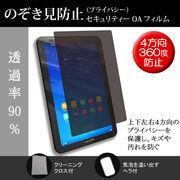 【のぞき見防止(4方向)プライバシー保護フィルム】SONY Sony Tablet Sシリーズ SGPT112JP/S で使える