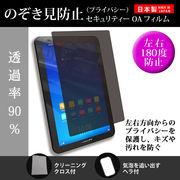 【のぞき見防止(左右2方向)プライバシー保護フィルム】SONY Sony Tablet Pシリーズ 機種で使える