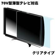 [予約]BTV-PP70CL ブライトンネット 薄型TV保護パネル 70V型薄型テレビ対応 クリアタイプ