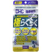 DHC 極らくらく 20日分 120粒入