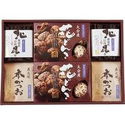 【代引不可】 日本三大だし 椎茸・鰹節・昆布詰合せ きのこ