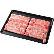 【代引不可】 山形牛 肩ロースすき焼き用約600g 牛肉