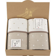 【代引不可】 三河木綿 やわらかピケ織リバーシブルガーゼケット2枚セット 寝具