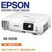 EB-950W EPSON プロジェクタ 簡単・機能充実モデル