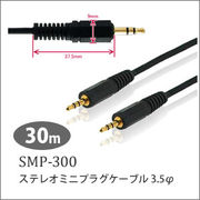 30M ステレオミニプラグケーブル オスオス 3.5φ SMP-300
