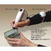 ガラスアート用電動ルーター&充実ビットセット「パワーリューター」うれしい木箱入り※わけあり値引き中!