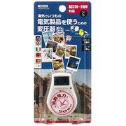 HTD240V20W ヤザワ 海外旅行用変圧器