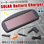 バッテリー上がり等のお助けグッズ!12V専用太陽光充電器自動車◇ ソーラーバッテリーチャージャーC