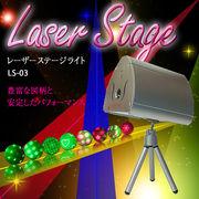 レーザーステージ ライト LS-03 レーザーライト / ステージライト / ディスコ / 舞台 / 演出 / 照明