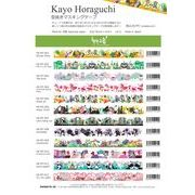 新登場♪ カヨホラグチ 型抜き マスキングテープ 日本製