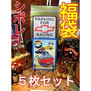 【福袋】アメリカンブリキ看板5枚セット シボレー/Chevy2 14700円相当