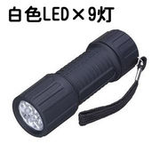 LL82BK ヤザワ 防滴ラバーコーティングライト 白色LED×9灯